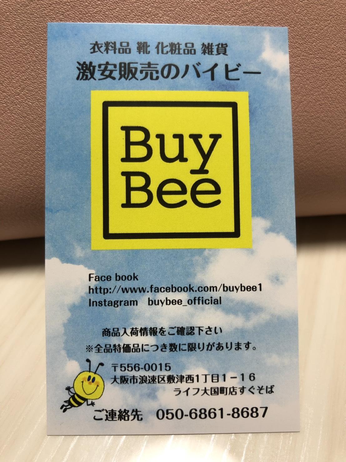 Buy Bee  洋服 雑貨 コスメ 激安店